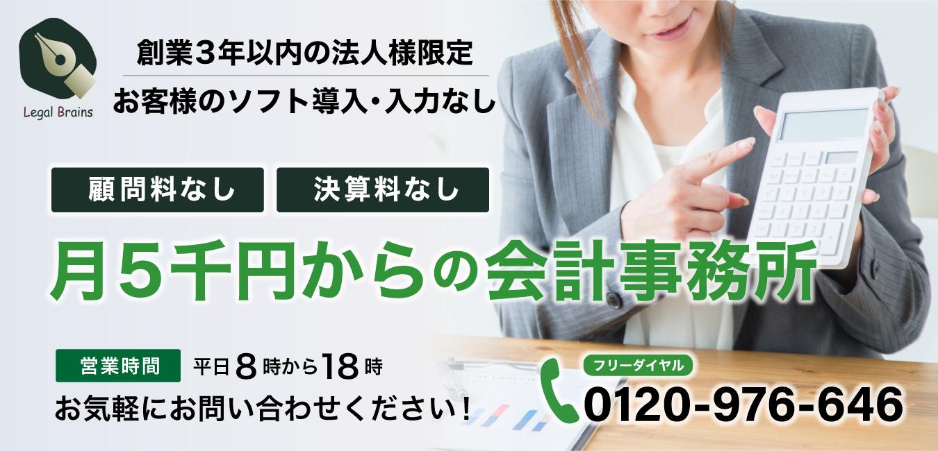 5千円から会計事務所